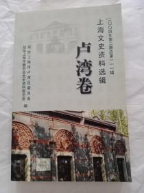 上海文史资料选辑(卢湾卷)