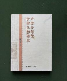 中国回族暨伊斯兰教研究