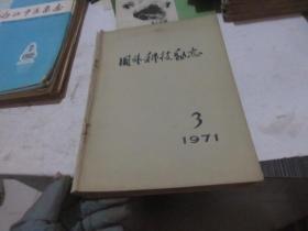 国外科技动态1971年 3 、 4     2本和售