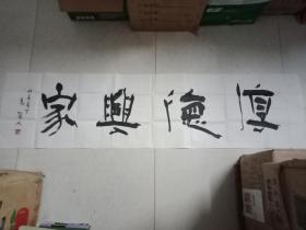 湖南省书法家协会副主席 刘广文 书《厚德兴家》书法作品一幅---东西包老包真