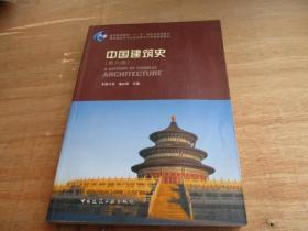 中国建筑史(第六版)带光盘