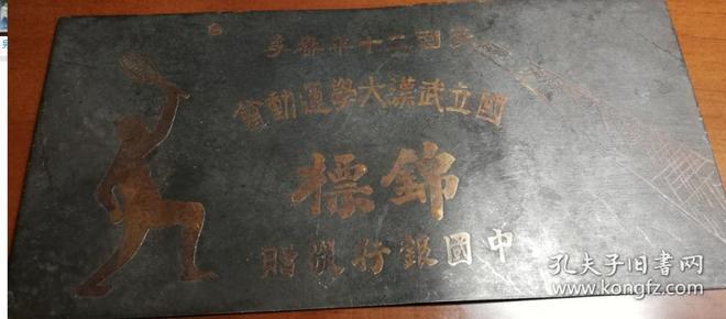 国立武汉大学1931年运动会锦标 体育收藏