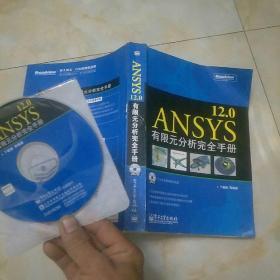 ANSYS12.0有限元分析完全手册