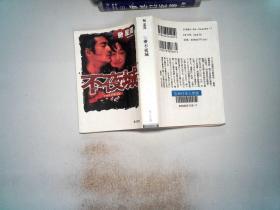 日文书一本 不夜城