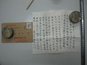 020 李立新 信札