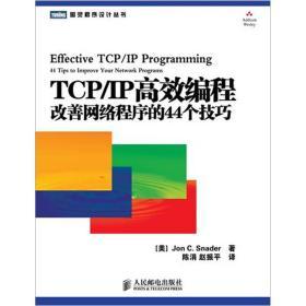 TCP/IP高效编程:改善网络程序的44个技巧