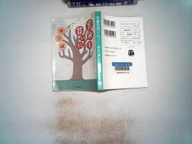日文书一本 胃袋 卖