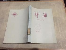 辞海(民族分册)(修订稿)1978 一版一印
