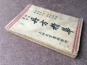 秘本灵方——丹方精华(民国版 初版)