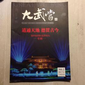 大武当 2017年第2期 第四届国际道教论坛专刊