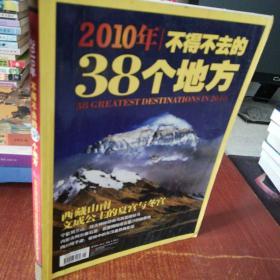 2010年不得不去的38个地方