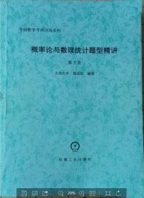 考研2007版概率论与数理统计题型精讲(第5版)