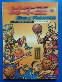 斗牛王:NBA超级巨星绝招系列分解:[图集]