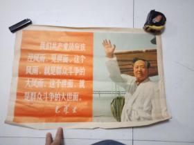 1968年毛主席挥手像语录宣传画52-36厘米