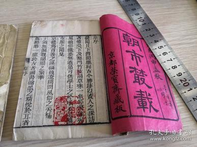 清光绪年间   北京荣宝斋    白纸刊本   老北京史料  《朝市丛载》八册全