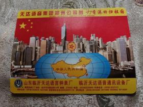 天达语音集团郑州公司贺97香港回归祖国日历卡片