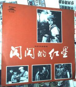 黑胶木大号唱片 电影录音剪辑:闪闪的红星3张6面