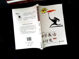 中华成语千句文(注音版)