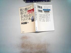 日文书一本 亲离 长男长女