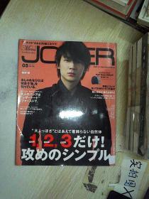 日文杂志 JOKER 2017 5 Vol .158