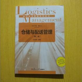 现代物流管理系列教材:仓储与配送管理(第二版)