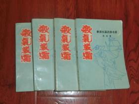 杀气严霜(全四册)