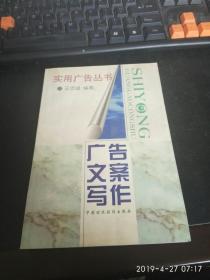 广告文案写作 正版 /实用广告丛书 / 一版一印1998年版