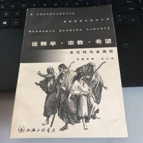 诠释学·宗教·希望:多元性与含混性