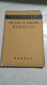 《英语拼法A;B;C》1932年