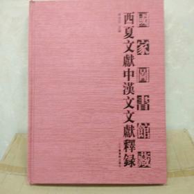 国家图书馆藏西夏文献中汉文文献释录