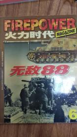 火力时代6 无敌88