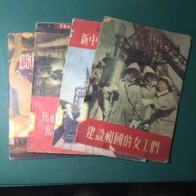 中国工人画集,《建设祖国的女工们》《新中国的运输工人》《为社会主义工业化奋斗的中国工人,第一集》《新中国工人的生活》