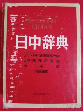 日中辞典 小学馆