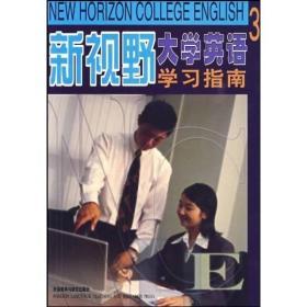 新视野大学英语3:学习指南