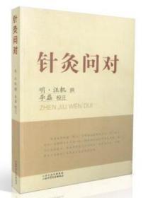 针灸问对 (明)汪机 著 山西科学技术出版社