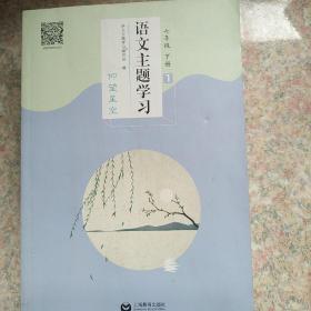 语文主题学习   七年级 下册1-6册