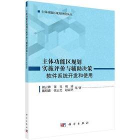 主体功能区规划实施评价与辅助决策:软件系统开发和使用