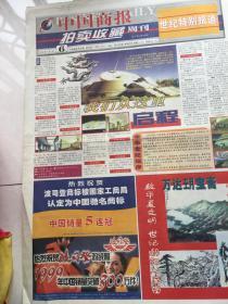 中国商报收藏拍卖导报2000年第51期--102期[缺73期]