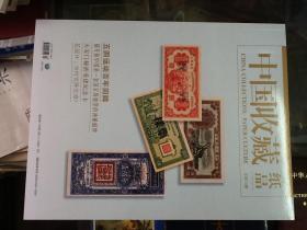 中国收藏(纸品专刊)2019年第1期