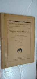 中国哺乳动物化石类编【民国法文版】【签名本】