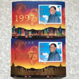 1997年香港回归一国两制小型张(共两张)