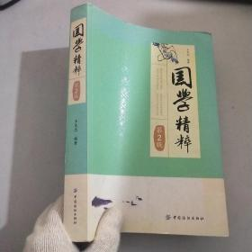 快速了解国学精华读本:国学精粹(第2版)