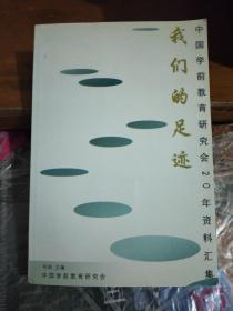 我们的足迹--中国学前教育研究会20年资料汇集
