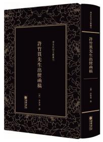 许竹筼先生出使函稿/清末民初文献丛刊
