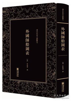 库存新书  外国师船图表(*装)