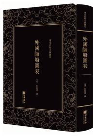 正版sj-9787505443457- 清末民初文献丛刊:外国师船图表(精装)