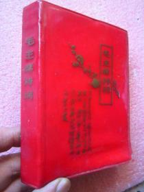 《毛主席诗词》(注释)【前有毛像5面  林像一面被涂抹】1968年昆明   64开红色塑皮装323页厚  很多(近三分之一是毛像、手书诗词及老摄影革命旧址图片)