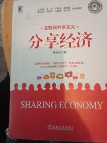 分享经济(精装)