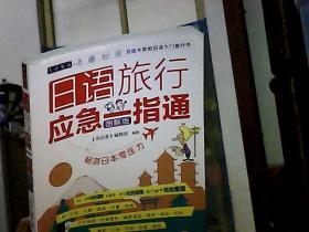 日语旅行应急一指通(毛边本)