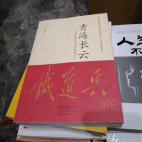 青海长云:一个高原铁道兵战士的青春记忆